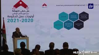 الرزاز: المشاركة الفاعلة أكبر تحديات استحقاق إجراء الانتخابات (29/2/2020)