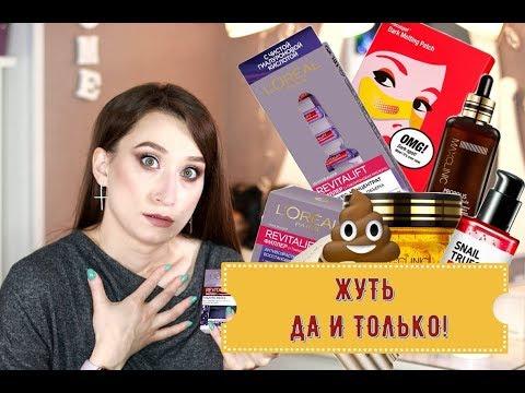 20 ужасных продуктов ухода Glamglow, Dr. Jart, Maxclinic 👿 Косметические разочарования