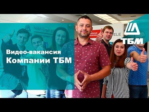 Видеовакансия Компании ТБМ