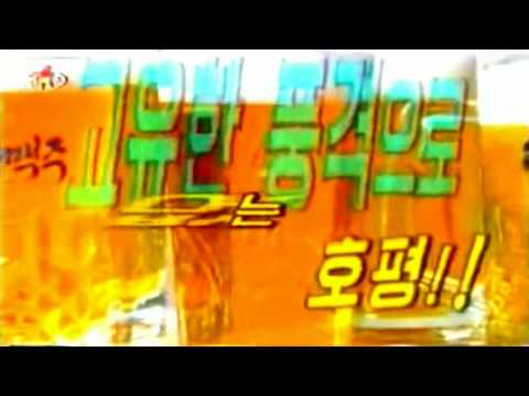 North Korean Beer Commercial
