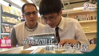 Publication Date: 2017-07-12 | Video Title: 中度視障睇唔到黑板 喇沙生憑堅毅兩科獲5*