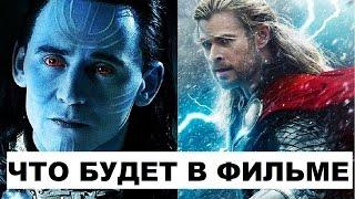 """Теория о сюжете фильма """"Тор 3: Рагнарёк"""""""
