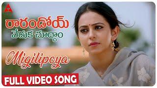 Migilipoya Video Song    Raarandoi Veduka Chuddam Video Songs    Annapurna Studios