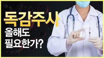 코로나-19시기에 독감예방주사 올해도 맞아야하나?