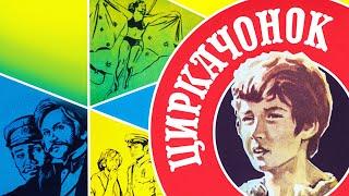 Циркачонок 1979