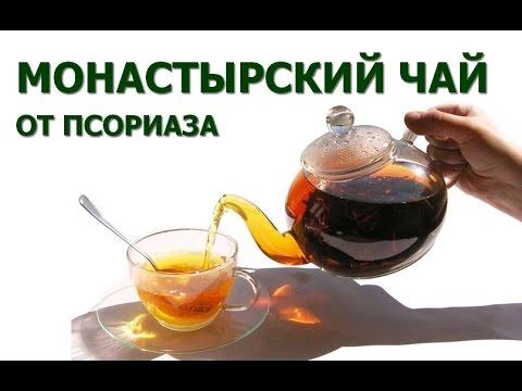 Монастырский чай от псориаза купить в Казахстане