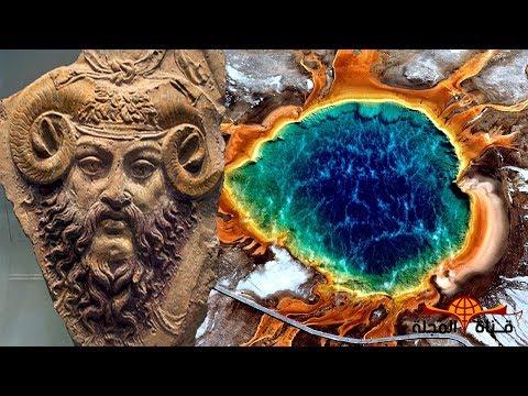 هل تعلم ما هى العين الحمئة التى ذكرها القرآن في قصة ذي القرنين؟ وأين توجد؟