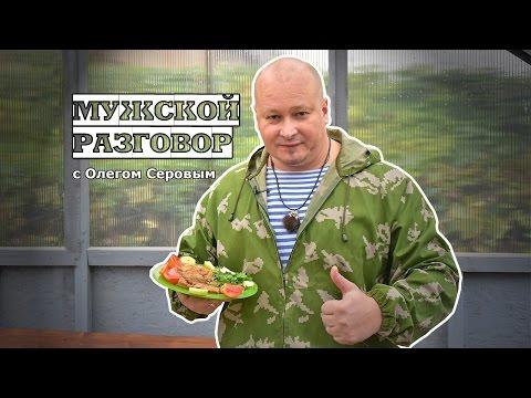 """Готовим грибы рыжики """"По-царски"""" (Мужской Разговор)"""