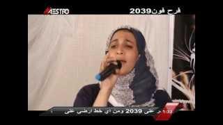 بوسى محمد متسابقه رقم 4 ببرنامج كاريوكى تقديم احمد ياسين