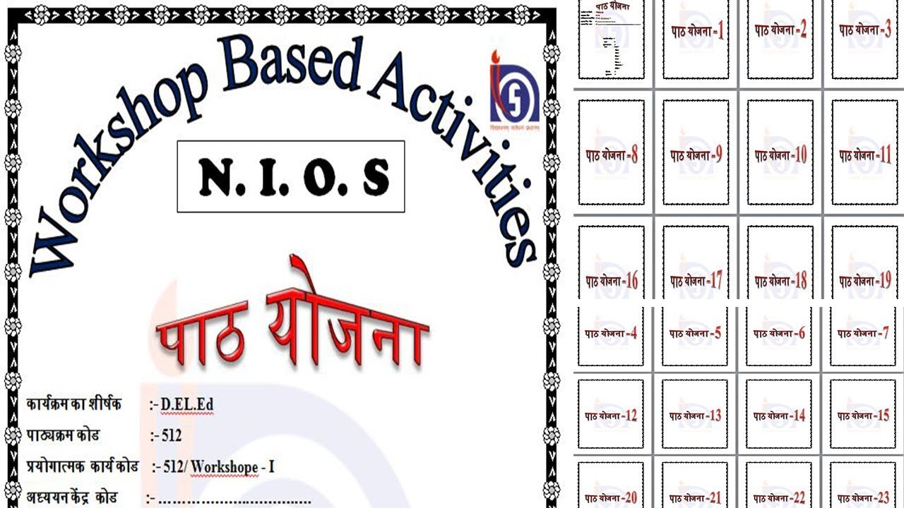 Nios deled All Lesson Plan (पाठ योजना ) solved Answer With ...