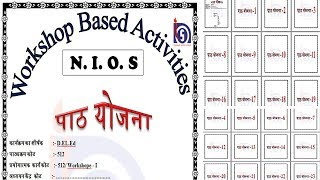 Nios deled All Lesson Plan  (पाठ योजना ) solved Answer With Pdf File free download