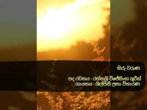 Sinhala song Hiru Waruna