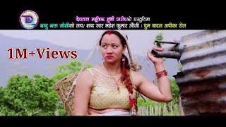 घुमबादल अपीका रोल - बर्षकै उत्कृष्ठ गीत अब भिडिओ मा  By  Mahesh kumar Auji / Bhanubhkat Josi