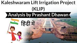 Kaleshwaram Lift Irrigation Project (KLIP) तेलंगाना में विश्व के सबसे बड़े लिफ्ट सिंचाई प्रोजेक्ट Video