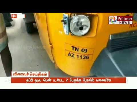 ஒரு டன் ரேஷன் பொருட்களைக் கடத்திய மினிலாரி சிறைபிடிப்பு  பொதுமக்கள் புகாரின் பேரில் போலீசார் தீவிர சோதனை  தப்பி ஓடிய பெண் உள்பட 2 பேருக்கு போலீஸ் வலைவீச்சு  Watch Polimer News on YouTube which streams news related to current affairs of Tamil Nadu, Nation, and the World. Here you can watch breaking news, live reports, latest news in politics, viral video, entertainment, Bollywood, business and sports news & much more news in tamil. Stay tuned for all the breaking news in tamil.  #PolimerNews | #Polimer | #PolimerNewsLive | #TamilNews | #PolimerLive | #PolimerLiveNews | #PolimerNewsLiveinTamil | #TamilNewsLive | #TamilLiveNews  ... to know more watch the full video &  Stay tuned here for latest news updates..  Android : https://goo.gl/T2uStq  iOS         : https://goo.gl/svAwa8  Polimer News App Download : https://goo.gl/MedanX  Subscribe: https://www.youtube.com/c/polimernews  Website: https://www.polimernews.com  Like us on: https://www.facebook.com/polimernews  Follow us on: https://twitter.com/polimernews   About Polimer News:  Polimer News brings unbiased News and accurate information to the socially conscious common man.  Polimer News has evolved as a 24 hours Tamil News satellite TV channel. Polimer is the second largest MSO in TN catering to millions of TV viewing homes across 10 districts of TN. Founded by Mr. P.V. Kalyana Sundaram, the company currently runs 8 basic cable TV channels in various parts of TN and Polimer TV, a fully integrated Tamil GEC reaching out to millions of Tamil viewers across the world. The channel has state of the art production facility in Chennai. Besides a library of more than 350 movies on an exclusive basis , the channel also beams 8 hours of original content every day. The channel has extended its vision to various genres including Reality. In short, Polimer is aiming to become a strong and competitive channel in the GEC space of Tamil Television scenario. Polimer's biggest strength is its people. The channel has some of the bes