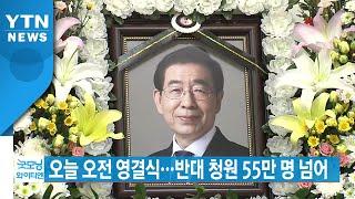[YTN 실시간뉴스] 故 박원순 서울시장 오늘 오전 온라인 영결식 / YTN