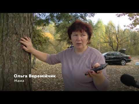 UA: ВОЛИНЬ: Мама і дружина Олексія Веремійчика розповіли про його пошуки