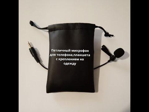 Петличний мікрофон для телефону,планшета з кріпленням на одяг GoProff Accss (00673)