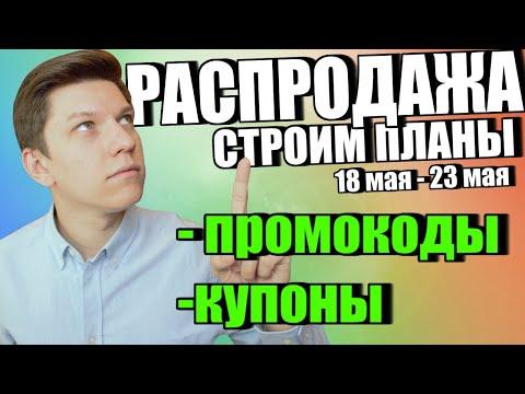 НОВАЯ РАСПРОДАЖА СТРОИМ ПЛАНЫ на алиэкспресс май 2020 купоны и промокоды 18 мая 23 мая