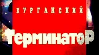Криминальная Россия.Курганский Терминатор