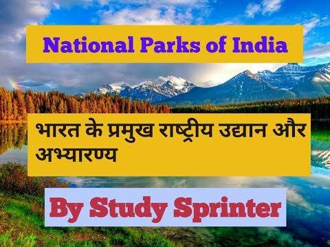 National Parks, wildlife sancuatries & Biosphere reserve of india-Static GK