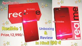 RealMe 1 Unboxing & Full Review in Hindi हिंदी में