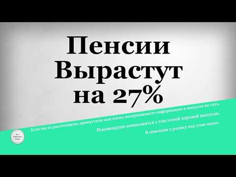 Пенсии Вырастут на 27%