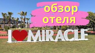 Обзор отеля MIRACLE 5 Турция Анталия Лара