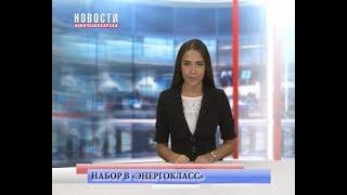 Объявлен набор в Энергокласс РусГидро на 2018-2019 учебный год
