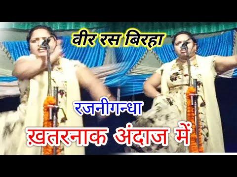 रजनीगन्धा का जोड़दार वीर रस बिरहा // Rajnigandha Birha Bir Ras