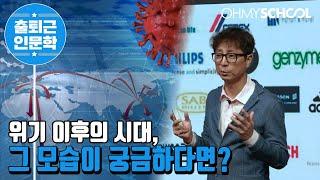 [전격공개] '최진기의 변화할 세계 진단' 위기 이후의 세계를 보다