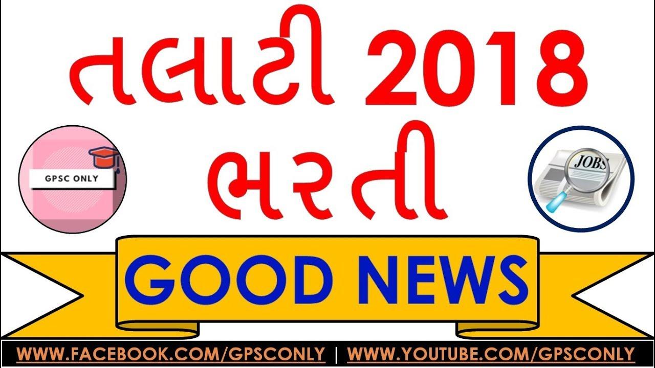 TALATI 2018 Bharati GOOD NEWS : LightTube