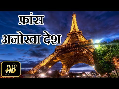 फ्रांस देश के अजीबो-गरीब तथ्य | france facts in hindi |  फ्रांस एक अनोखा देश | france in hindi