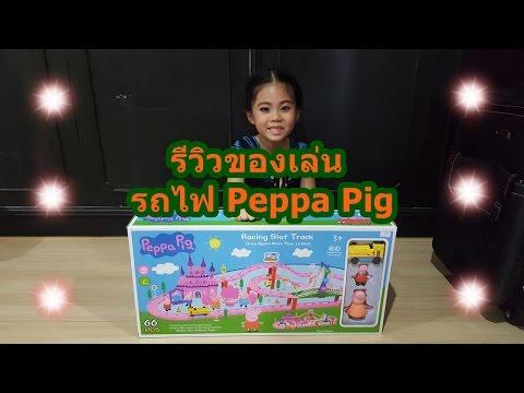 รีวิวของเล่น  Peppa Pig Racing Slot Track  เจ้อาอิน้องอาร์มี