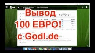 Заработок с выводом денег, вывод 100 евро на Payeer c сайта Godl