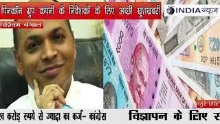 पिनकॉन ग्रुप कंपनी के निवेशकों के लिए अच्छी खुशखबरी || NATIONAL INDIA NEWS Video