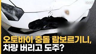 오토바이와 부딪힌 람보르기니…차량 버리고 도주? [이슈…