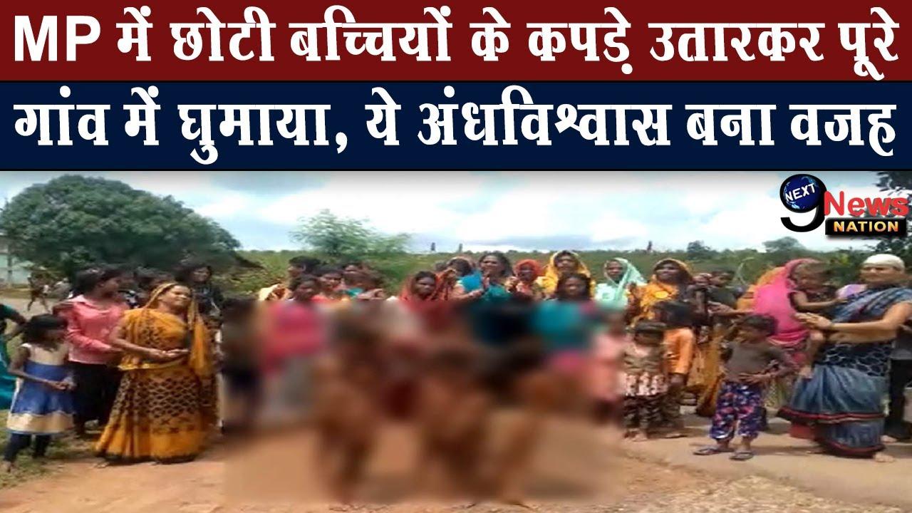Madhya Pradesh: Minor girls paraded naked in India rain