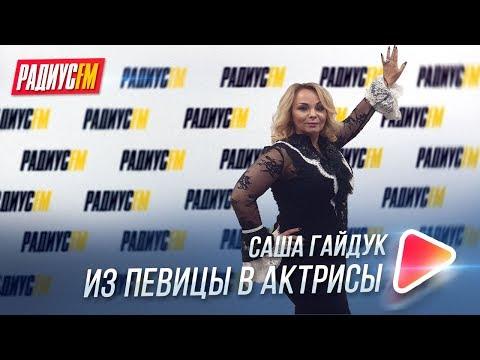 Саша Гайдук. Из певицы в актрисы