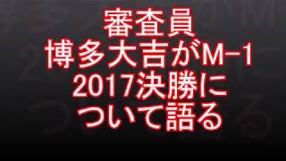 審査員(博多大吉)がM-1 2017決勝について語る 審査員の気持ちから漫才...