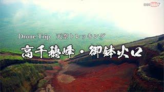 ドローン空撮【天空トレッキング 高千穂峰・御鉢火口】mavic2pro