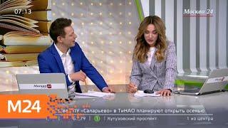 Смотреть видео В Москве обсуждают список Кузнецовой - Москва 24 онлайн