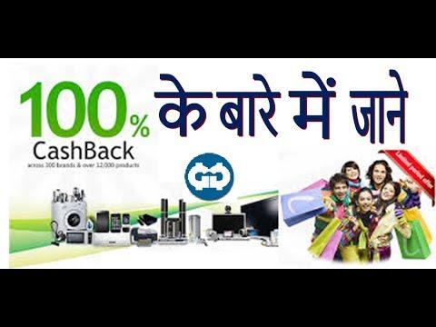 Cashback Overview | Global Garner 100% cashback
