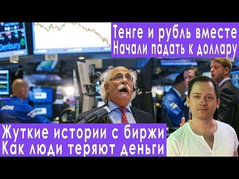Тенге и рубль падают как люди теряют деньги на бирже прогноз курса доллара евро рубля на апрель 2019