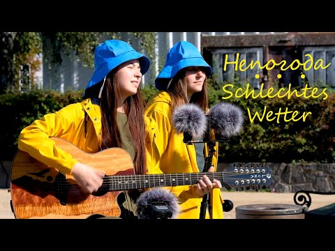 Rennie & Sophia - Непогода / Schlechtes Wetter (Mary Poppins, Goodbye Song Cover)