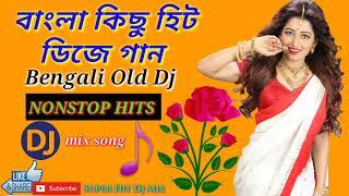 BENGALI OLD NONSTOP DJ SONG , বাংলা কিছু হিট ডিজে গান , 🎧 Nonstop Bengali Old Dj Remix Song 🎧