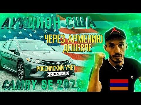 Авто из Армении 2021 на РОССИЙСКОМ УЧЕТЕ и дешевле чем в РФ