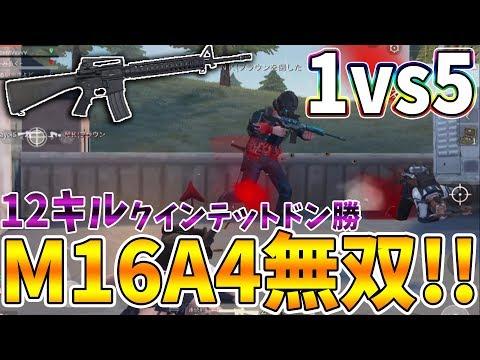 """【荒野行動】1vs5の状況を""""新武器""""M16A4で全員キル!!クインテットで12キルドン勝~!【Knives out実況】"""