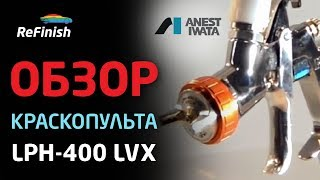 Обзор краскопульта LPH 400 LVX от ANEST IWATA