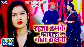 #VIDEO   राजा हमके बनवला गोबर कछनी   #Karan Singh,Kavita Yadav का सबसे हिट गाना   2021 Bhojpuri Song